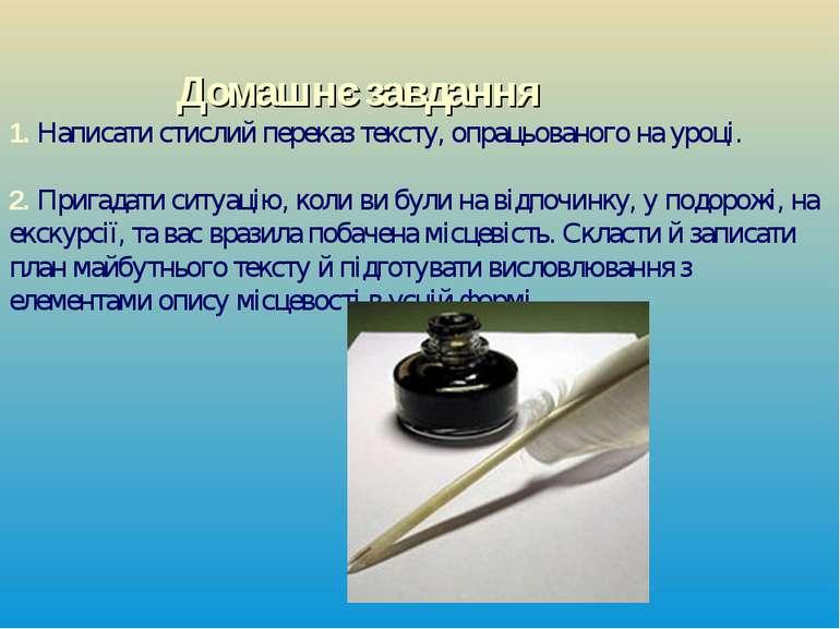 Домашнє завдання 1. Написати стислий переказ тексту, опрацьованого на уроці. ...
