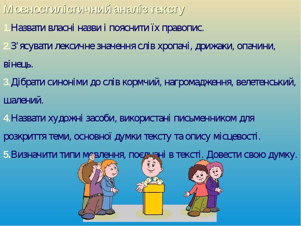 Мовностилістичний аналіз тексту 1.Назвати власні назви і пояснити їх правопис...
