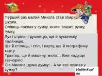 Микола — першокласник Перший раз малий Микола став збиратися до школи. Олівец...