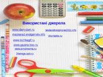 Використані джерела www.dam-dam.ru maskarad.endgametv.info www.tochkagif.ru w...