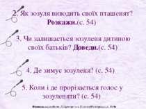 2. Як зозуля виводить своїх пташенят? Розкажи.(с. 54) 3. Чи залишається зозул...