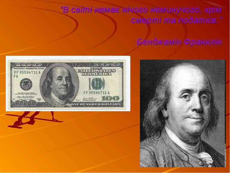 """""""В світі немає нічого неминучого, крім смерті та податків."""" Бенджамін Франклін"""