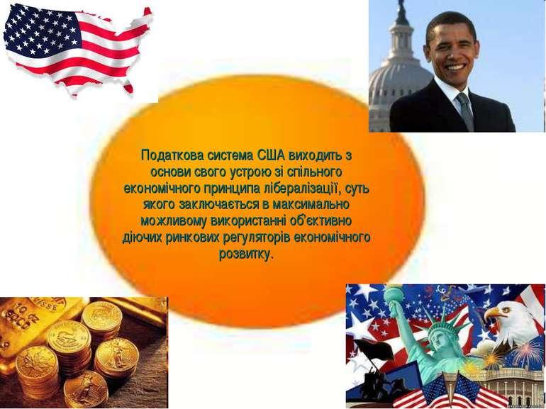 Податкова система США виходить з основи свого устрою зі спільного економічног...