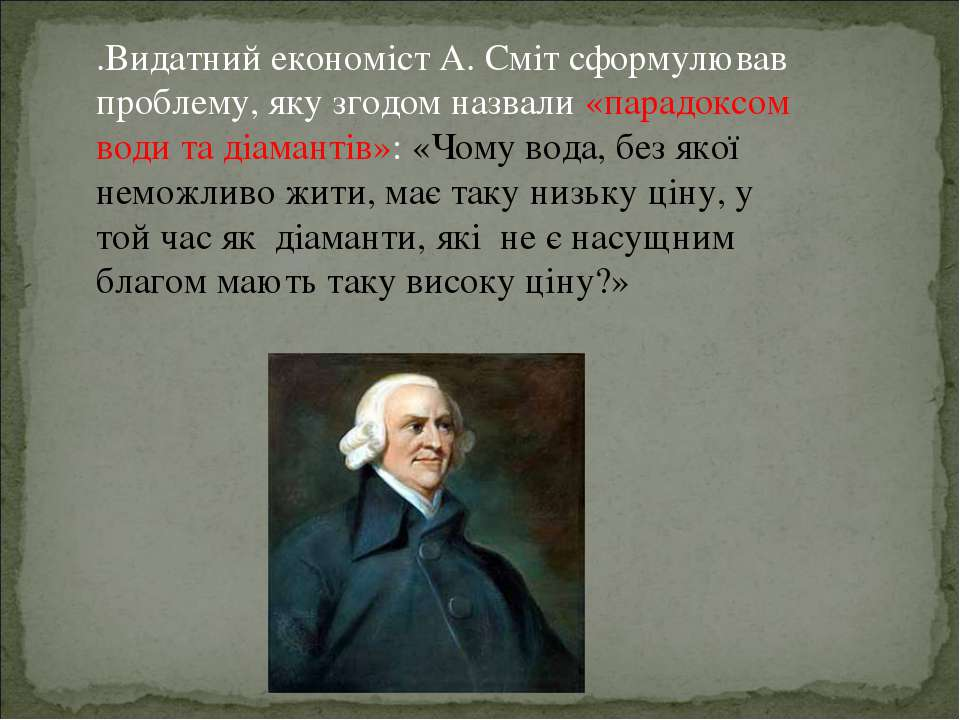 .Видатний економіст А. Сміт сформулював проблему, яку згодом назвали «парадок...