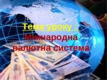 Тема уроку : Міжнародна валютна система