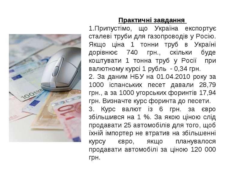 Практичні завдання Припустімо, що Україна експортує сталеві труби для газопро...