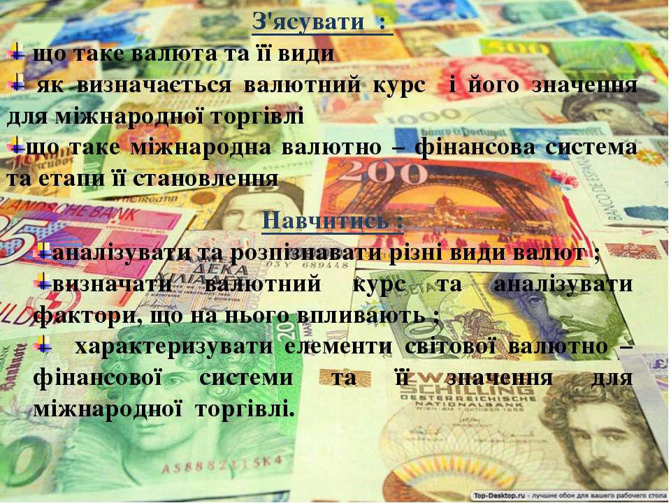 З'ясувати : що таке валюта та її види як визначається валютний курс і його зн...