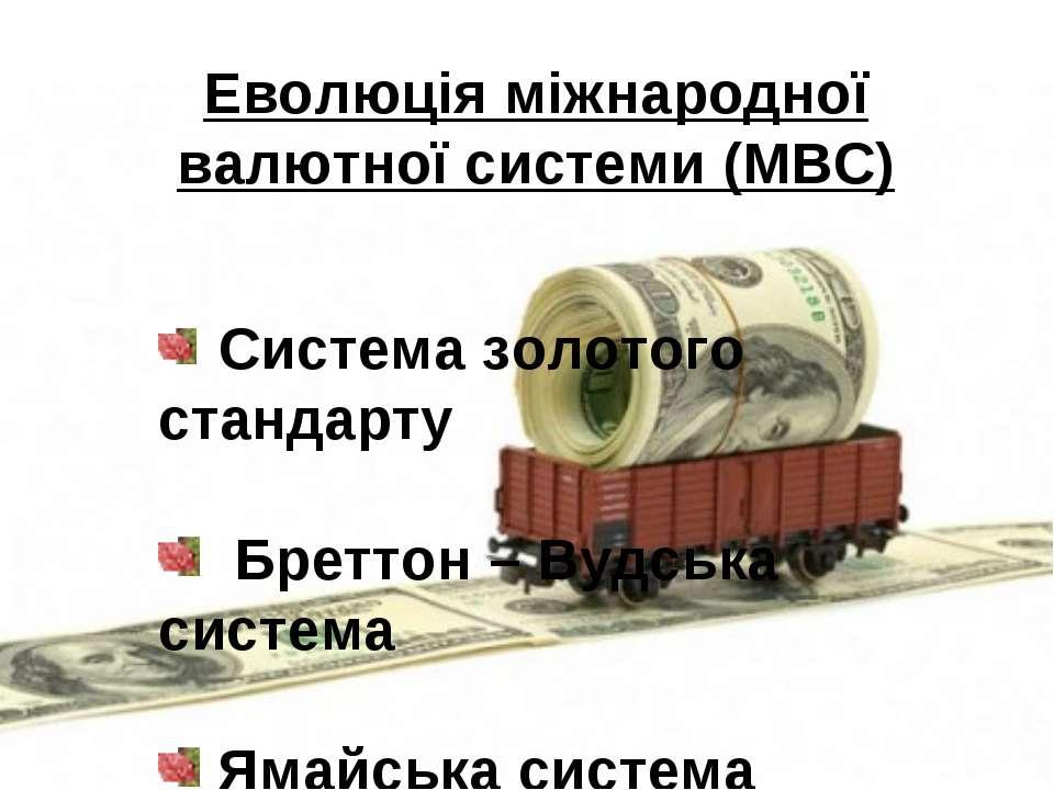 Еволюція міжнародної валютної системи (МВС) Система золотого стандарту Бретто...