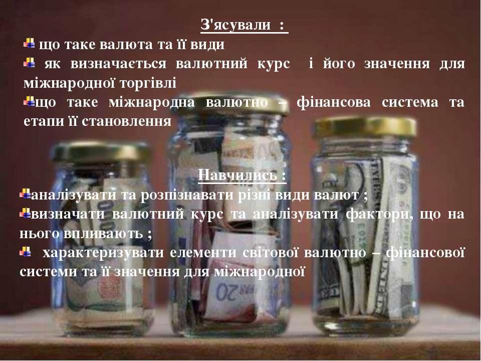 З'ясували : що таке валюта та її види як визначається валютний курс і його зн...