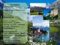 Швейца рія Столиця: Берн Офіційна назва: Швейца рска Конфедера ція Межує: на ...