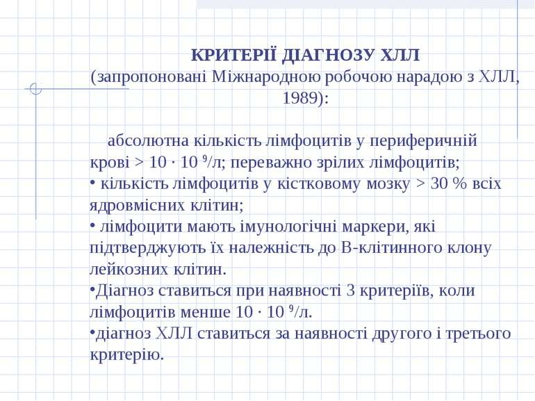 КРИТЕРІЇ ДІАГНОЗУ ХЛЛ (запропоновані Міжнародною робочою нарадою з ХЛЛ, 1989)...