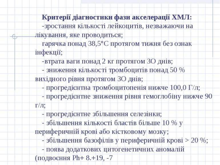 Критерії діагностики фази акселерації ХМЛ: -зростання кількості лейкоцитів, н...