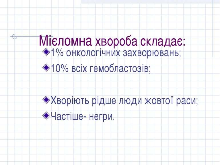 Мієломна хвороба складає: 1% онкологічних захворювань; 10% всіх гемобластозів...