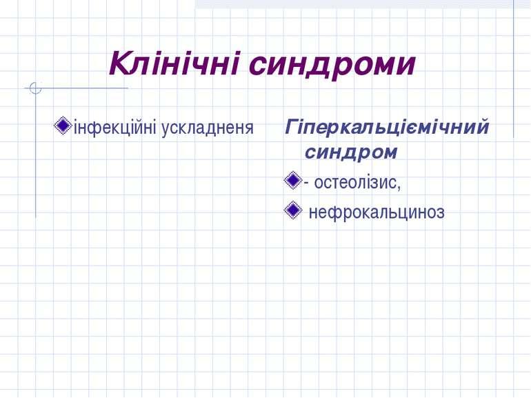 Клінічні синдроми інфекційні ускладненя Гіперкальціємічний синдром - остеоліз...