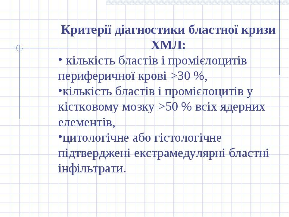 Критерії діагностики бластної кризи ХМЛ: кількість бластів і промієлоцитів пе...