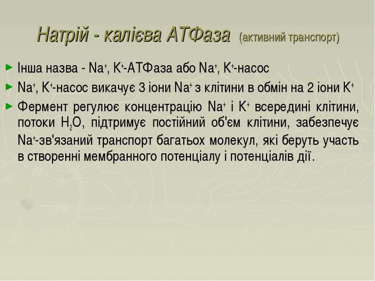 Натрій - калієва АТФаза (активний транспорт) Інша назва - Nа+, К+-АТФаза або ...
