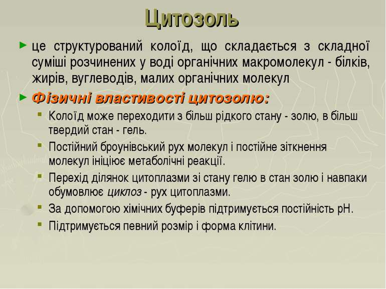 Цитозоль це структурований колоїд, що складається з складної суміші розчинени...