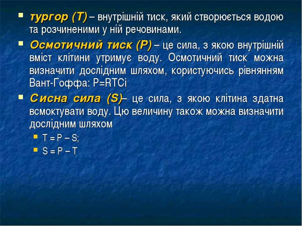 тургор (Т) – внутрішній тиск, який створюється водою та розчиненими у ній реч...