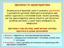 Цитокіни і їх характеристика Велика роль в імунному захисті належить цитокіна...