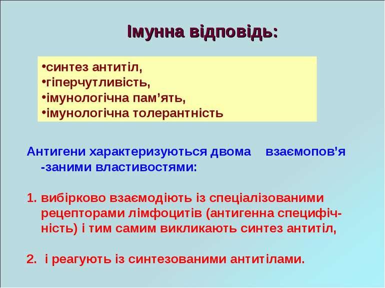 синтез антитіл, гіперчутливість, імунологічна пам'ять, імунологічна толерантн...