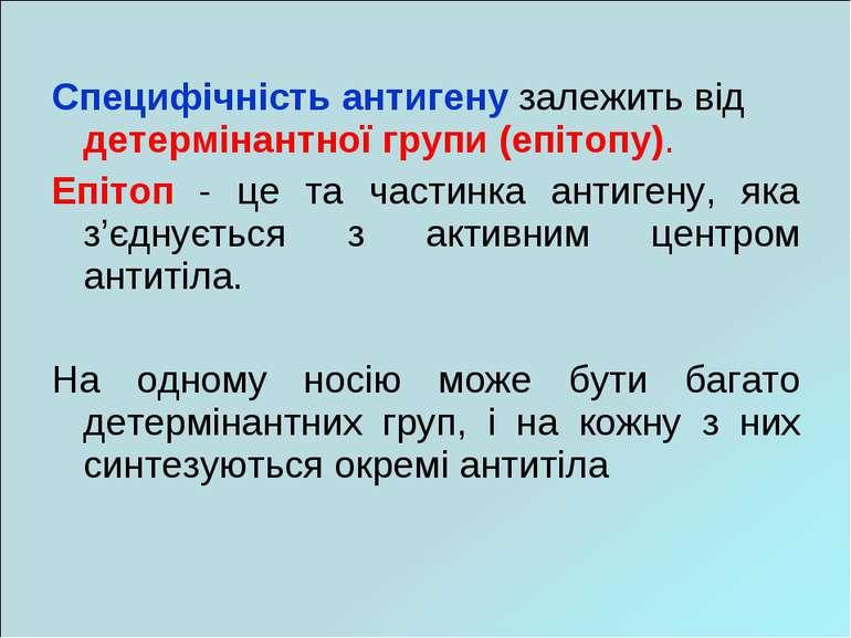 Специфічність антигену залежить від детермінантної групи (епітопу). Епітоп - ...