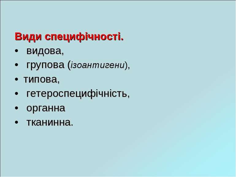 Види специфічності. видова, групова (ізоантигени), типова, гетероспецифічніст...