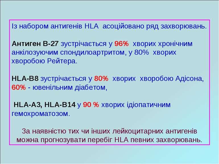 Із набором антигенів HLA асоційовано ряд захворювань. Антиген В-27 зустрічаєт...