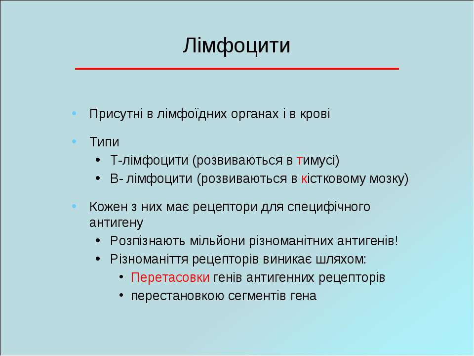 Лімфоцити Присутні в лімфоїдних органах і в крові Типи T-лімфоцити (розвивают...