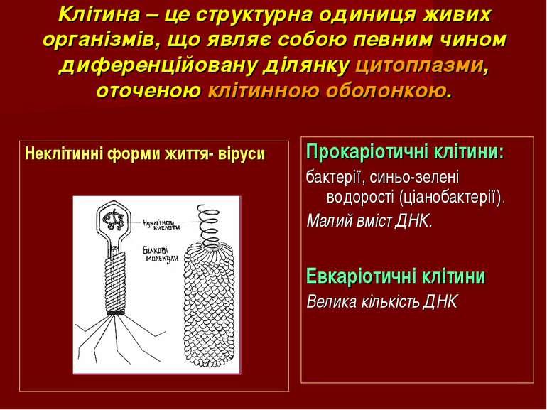 Клітина – це структурна одиниця живих організмів, що являє собою певним чином...