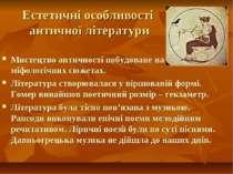 Естетичні особливості античної літератури Мистецтво античності побудоване на ...
