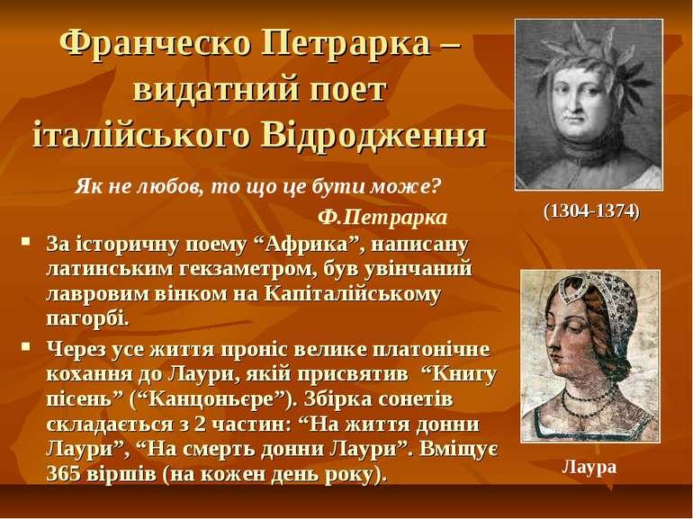 Франческо Петрарка – видатний поет італійського Відродження За історичну поем...