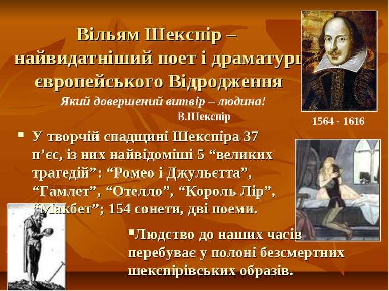 Вільям Шекспір – найвидатніший поет і драматург європейського Відродження У т...
