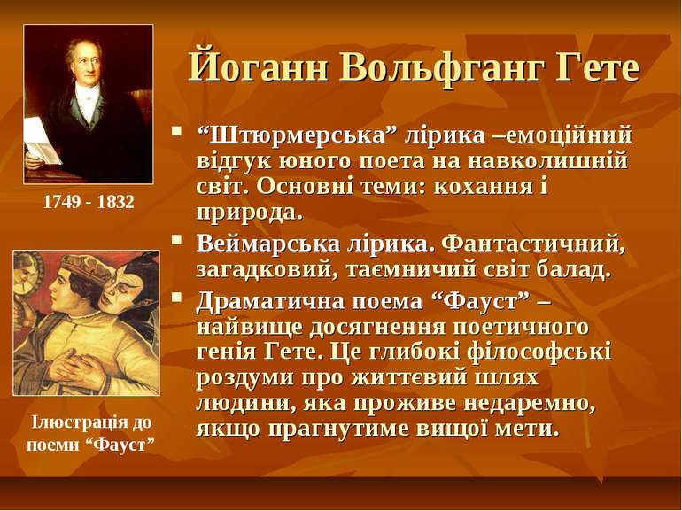 """Йоганн Вольфганг Гете """"Штюрмерська"""" лірика –емоційний відгук юного поета на н..."""