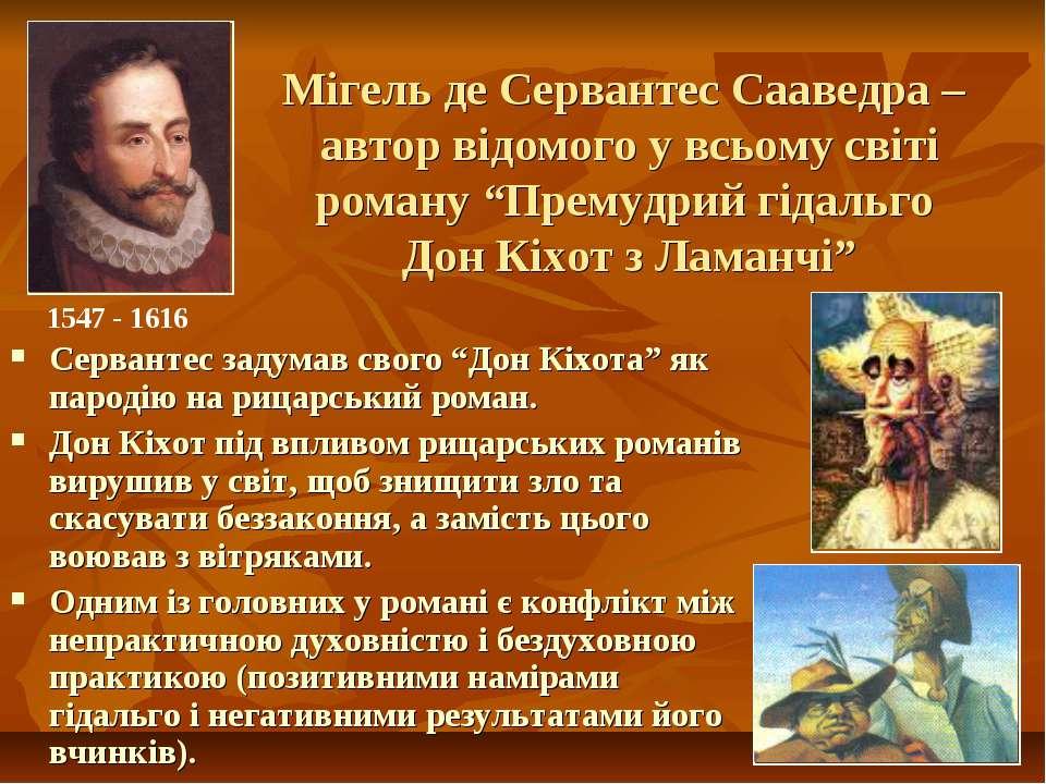"""Мігель де Сервантес Сааведра – автор відомого у всьому світі роману """"Премудри..."""