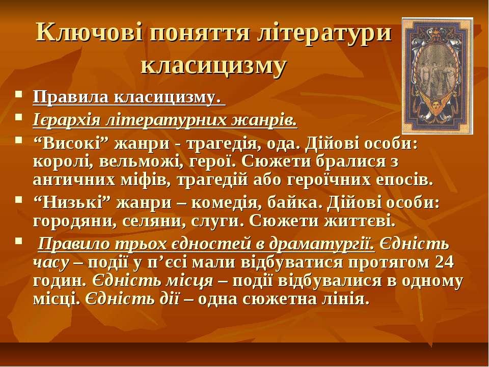 Ключові поняття літератури класицизму Правила класицизму. Ієрархія літературн...