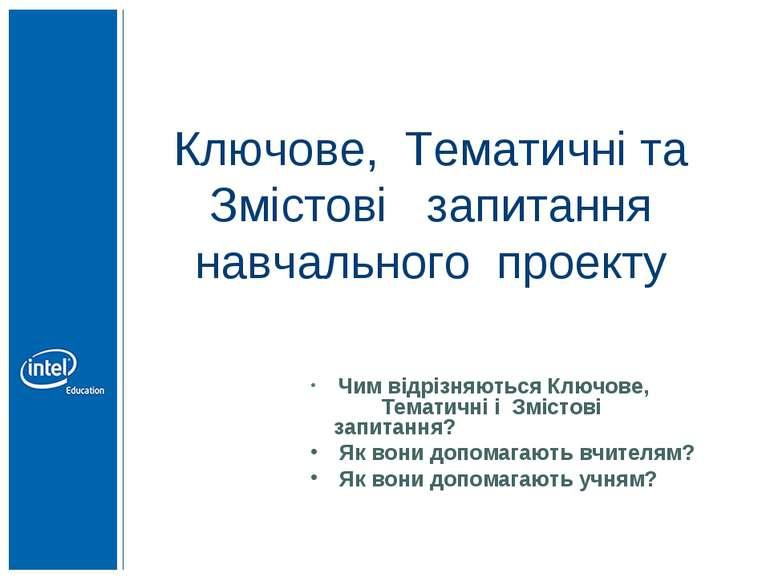 Ключове, Тематичні та Змістові запитання навчального проекту Чим відрізняютьс...