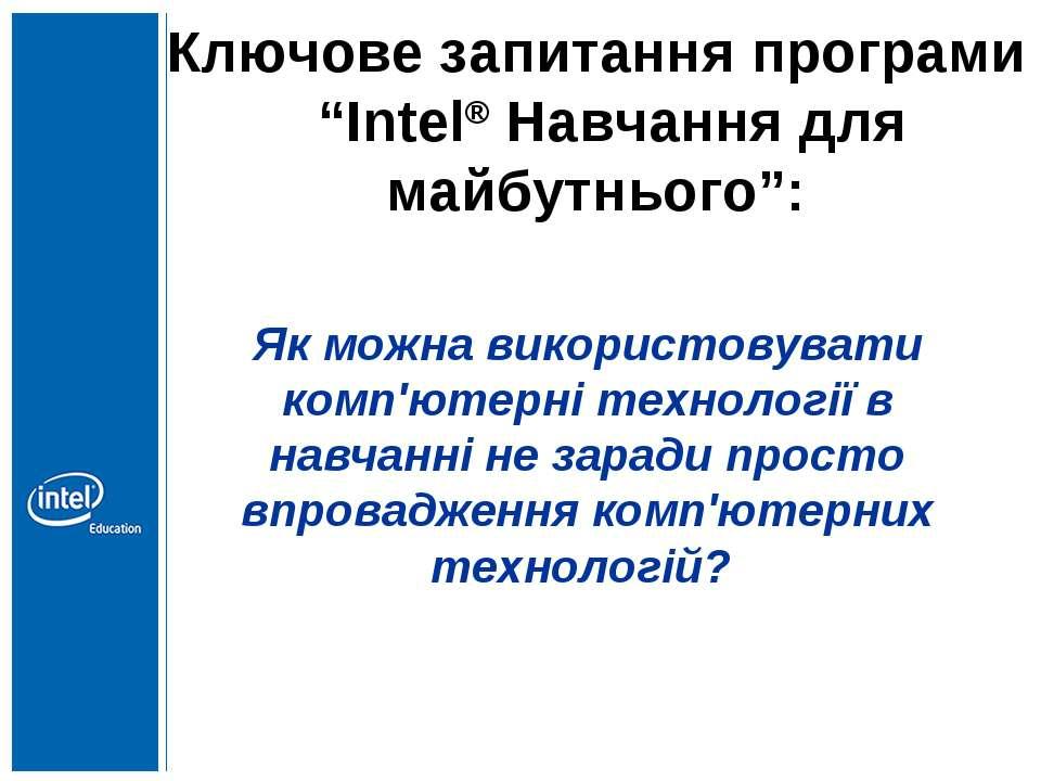 """Ключове запитання програми """"Intel® Навчання для майбутнього"""": Як можна викори..."""