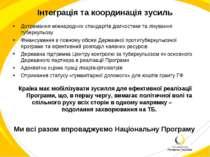 Інтеграція та координація зусиль Дотримання міжнародних стандартів діагностик...