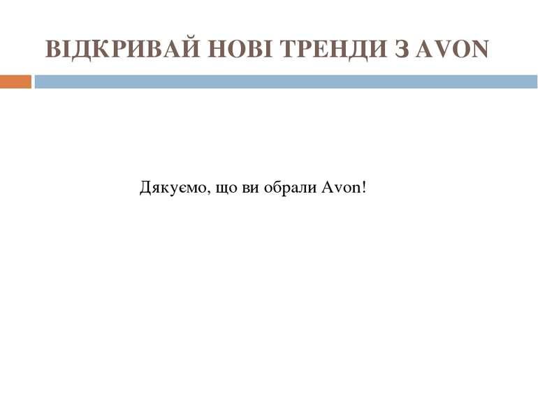 ВІДКРИВАЙ НОВІ ТРЕНДИ З AVON Дякуємо, що ви обрали Avon!