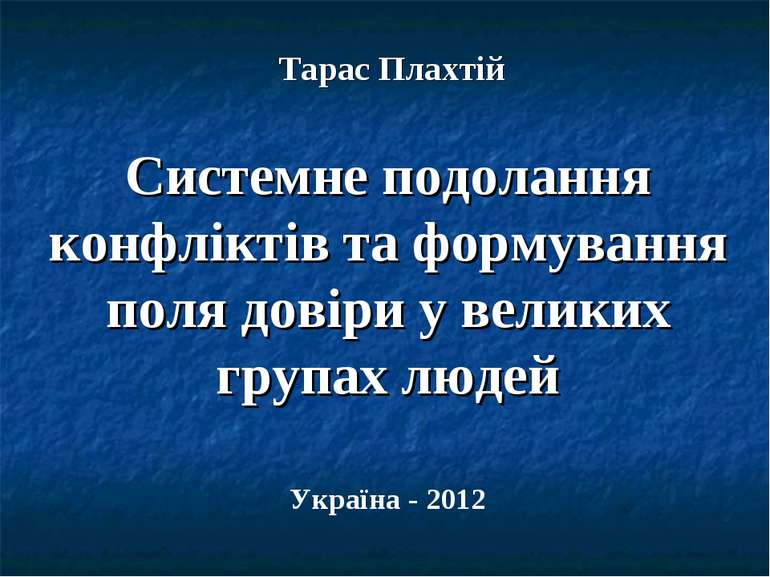 Системне подолання конфліктів та формування поля довіри у великих групах люде...