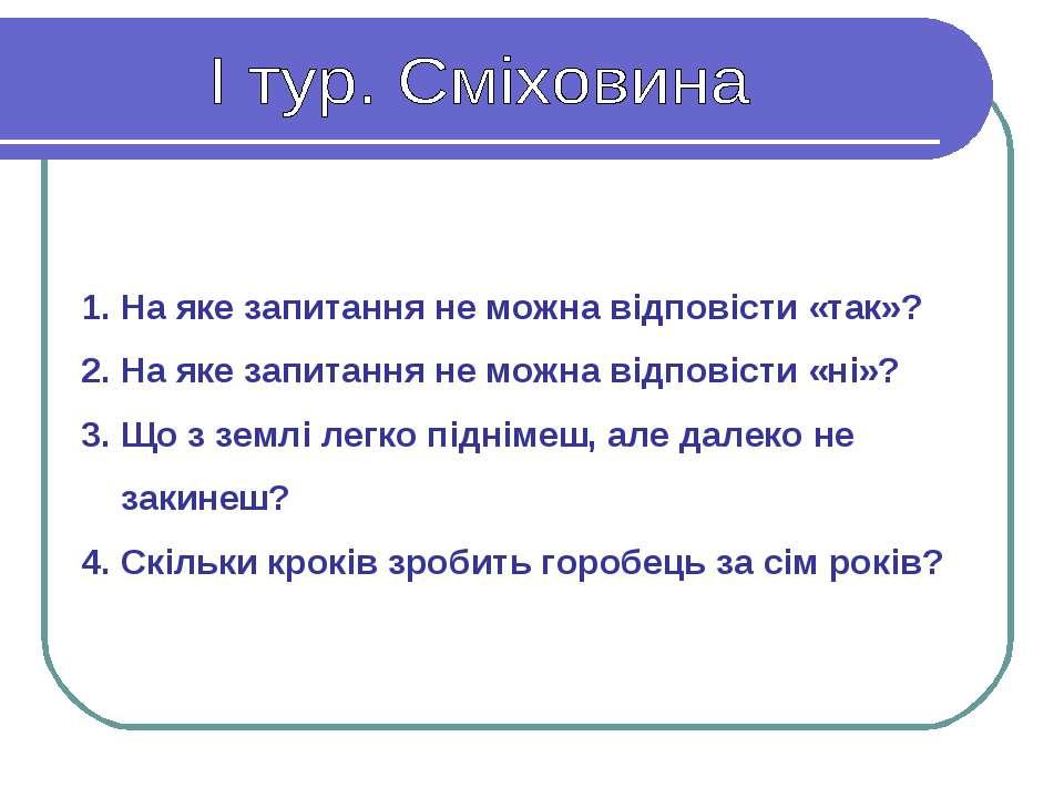 1. На яке запитання не можна відповісти «так»? 2. На яке запитання не можна в...