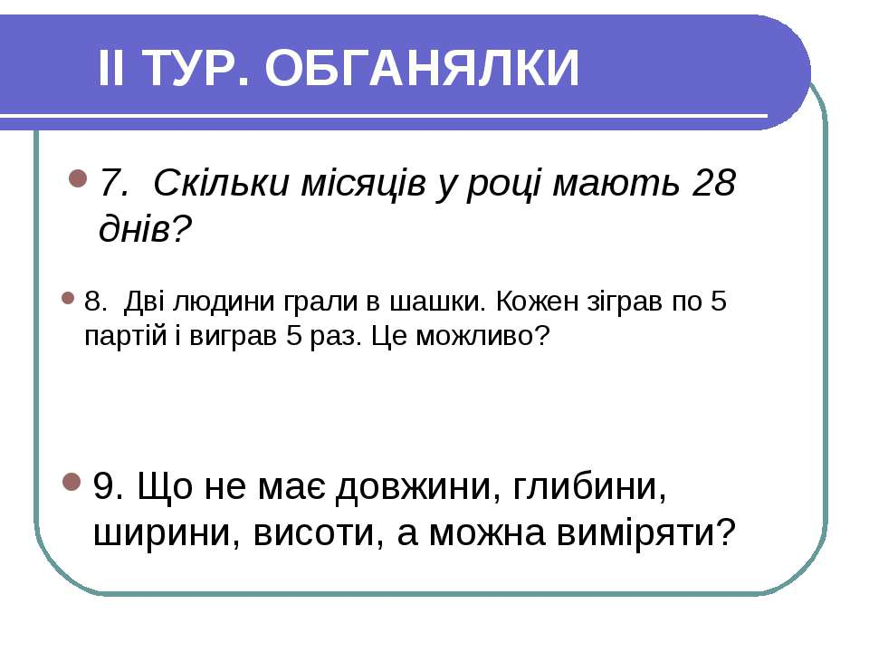 II ТУР. ОБГАНЯЛКИ 7. Скільки місяців у році мають 28 днів? 8. Дві людини грал...