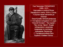 Гнат Тихонович ГОНЧАРЕНКО (1835—1917) Народився в слободі Ріпках Харківського...