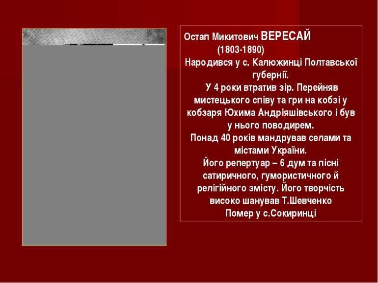 Остап Микитович ВЕРЕСАЙ (1803-1890) Народився у с. Калюжинці Полтавської губе...