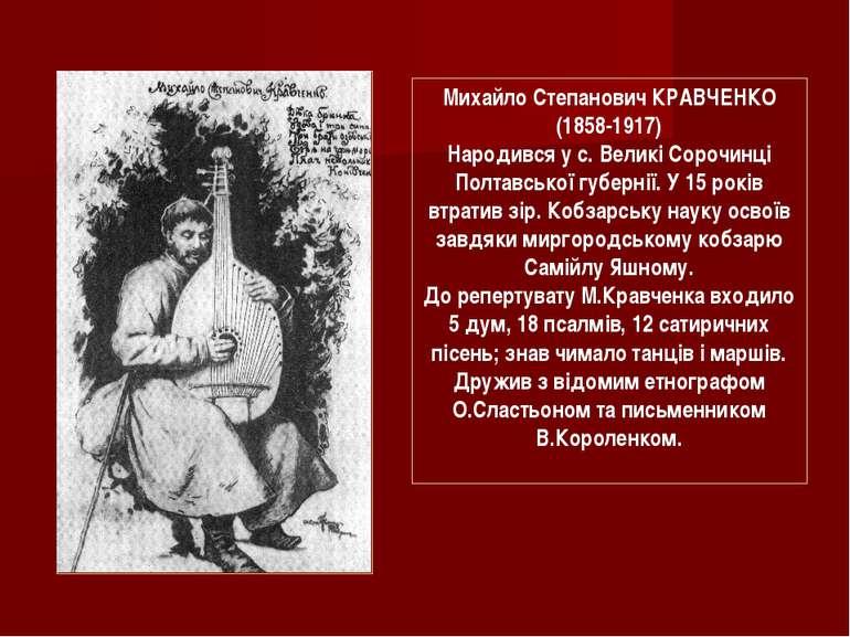Михайло Степанович КРАВЧЕНКО (1858-1917) Народився у с. Великі Сорочинці Полт...
