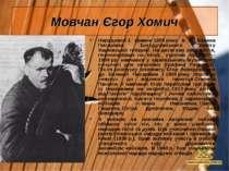Мовчан Єгор Хомич Народився1 травня1898року в с. Велика Писарівка Богодухі...