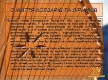 З ЖИТТЯ КОБЗАРІВ ТА ЛІРНИКІВ Незрячі співці утворювали братства або гурти на ...