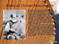 Вересай Остап Микитович Народився Остап Микитович Вересай на початку XIX стол...