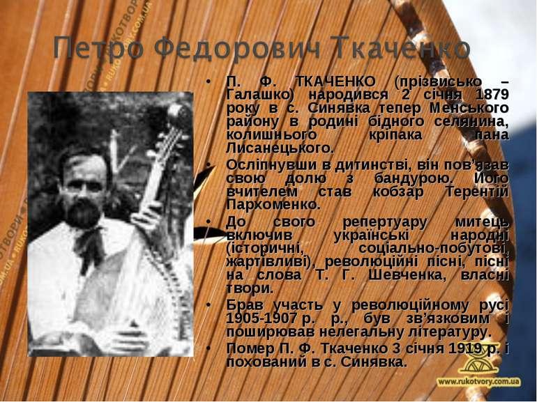 П. Ф. ТКАЧЕНКО (прізвисько – Галашко) народився 2 січня 1879 року в с. Синявк...