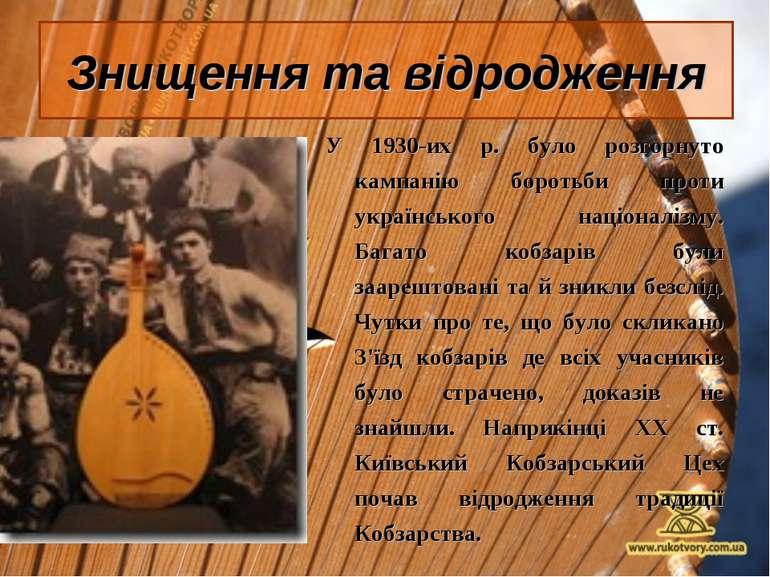 Знищення та відродження У 1930-их р. було розгорнуто кампанію боротьби проти ...